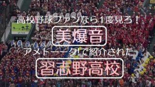 アメトーークで紹介された習志野高校.高校野球ファンなら一度見ろ
