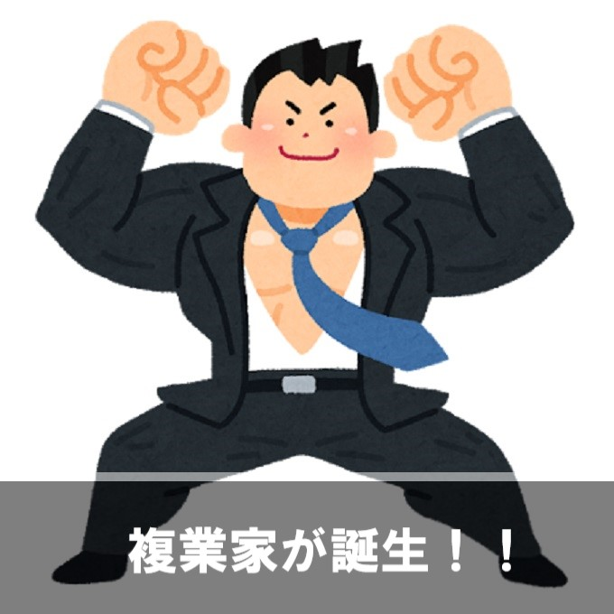 複業家が誕生!!