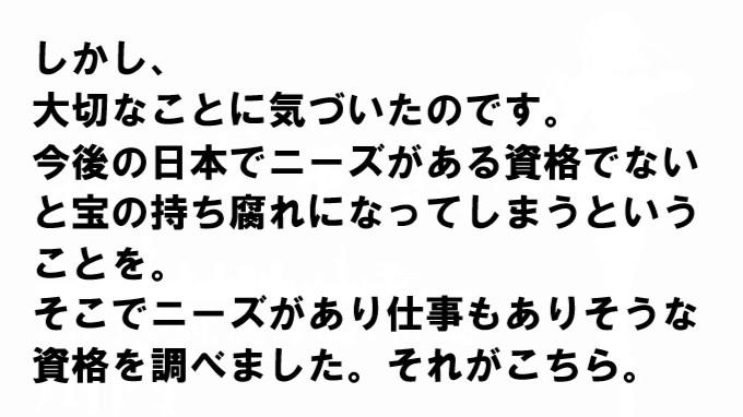 しかし大切なことに気づいたのです。今後の日本でニーズがある資格でないと宝の持ち腐れになってしまうということを。そこでニーズがあり仕事もありそうな資格を調べました。それがこちら。