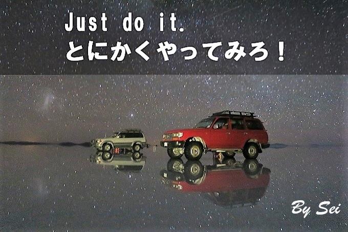 Just do it! とにかくやってみろ