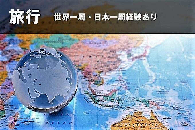 旅行 世界一周・日本一周経験あり