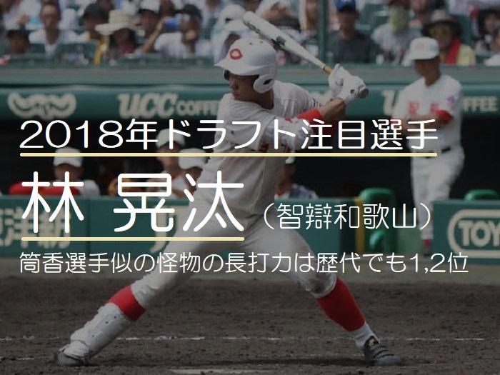 2018年ドラフト注目の林晃汰(智辯和歌山)!筒香選手(DeNA)似の怪物の長打力は歴代でも1,2位