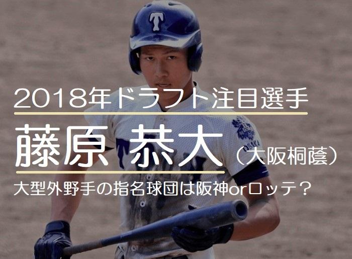 2018年ドラフト注目の藤原恭大(大阪桐蔭)!大型外野手の指名球団は阪神orロッテ?