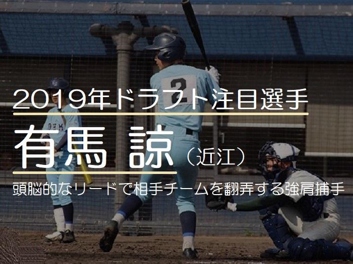 【最新】2019年ドラフト注目の有馬諒(近江高校)捕手!頭脳的なリードで相手チームを翻弄する強肩キャッチャー