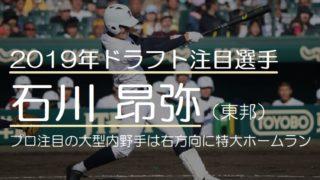 【最新】2019年ドラフト注目の石川昂弥(東邦高校)三塁手!プロ注目の大型内野手は右方向にもホームランが打てるパワー