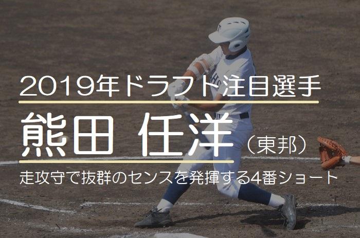 【最新】2019年ドラフト注目の熊田任洋(東邦高校)遊撃手!走攻守で抜群のセンスを発揮する4番ショート