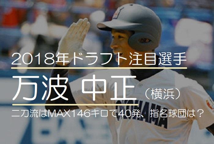 2018年ドラフト注目の万波中正(横浜)!二刀流はMAX146キロで40発、指名球団は?