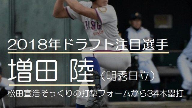 2018年ドラフト注目の増田陸(明秀日立)!松田宣浩そっくりの打撃フォームから34本塁打