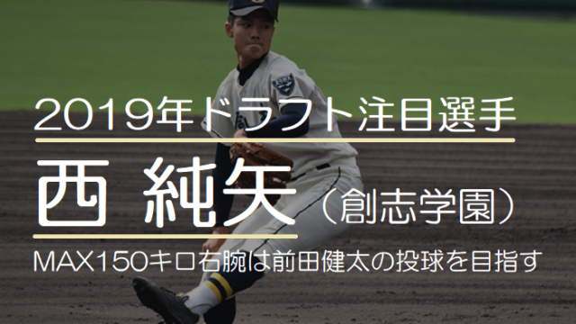 【最新】2019年ドラフト注目の西純矢(創志学園高校)投手!MAX150キロ右腕は前田健太の投球を目指す