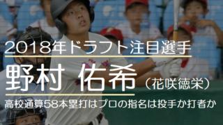 2018年ドラフト注目の野村佑希(花咲徳栄)!高校通算58本塁打はプロの球団指名は投手か打者か