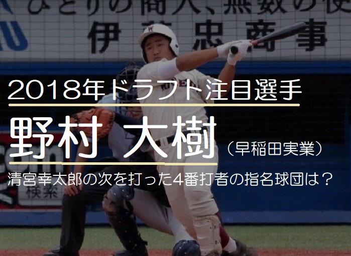 2018年ドラフト注目の野村大樹(早稲田実業)!清宮幸太郎の次を打った4番打者の指名球団は?