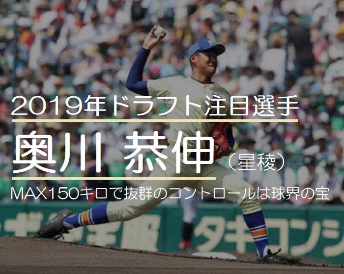 【最新】2019年ドラフト注目の奥川恭伸(星稜高校)!MAX150キロで抜群のコントロールは球界の宝