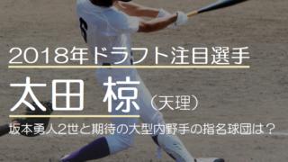 2018年ドラフト注目の太田椋(天理)!坂本勇人2世と期待の大型内野手の指名球団は?