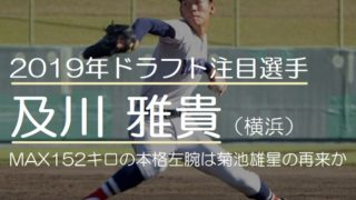 【最新】2019年ドラフト注目の及川雅貴(横浜高校)!MAX152キロの本格左腕は菊池雄星の再来か