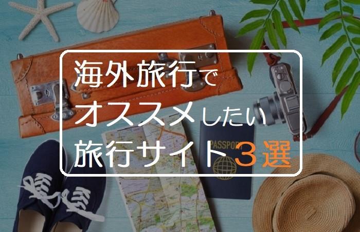 海外旅行でおすすめしたい旅行3選