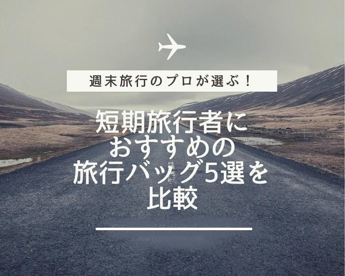 週末旅行のプロが選ぶ!短期旅行者におすすめの旅行バック5選