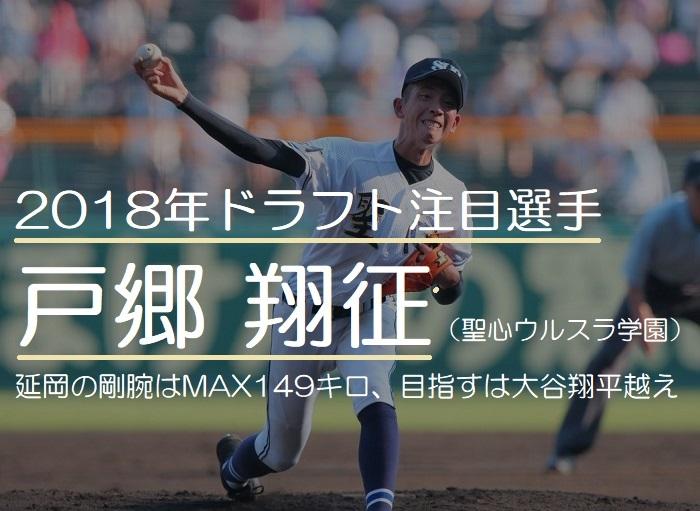2018年ドラフト注目の戸郷翔征 (聖心ウルスラ学園)!延岡の剛腕はMAX149キロ、目指すは大谷翔平越え