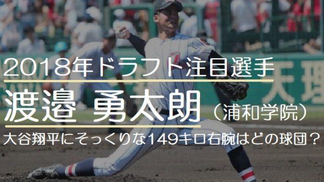 2018年ドラフト注目の渡邉勇太朗(浦和学院高校)!大谷翔平にそっくりな149キロ右腕はどの球団が指名?