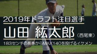 【最新】2019年ドラフト注目の山田紘太郎 (西尾東高校)投手!183センチの長身からMAX140キロを投げるイケメン投手