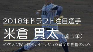 2018年ドラフト注目の米倉貫太(埼玉栄)!イケメン投手はダルビッシュ有選手を育てた監督の元へ上京
