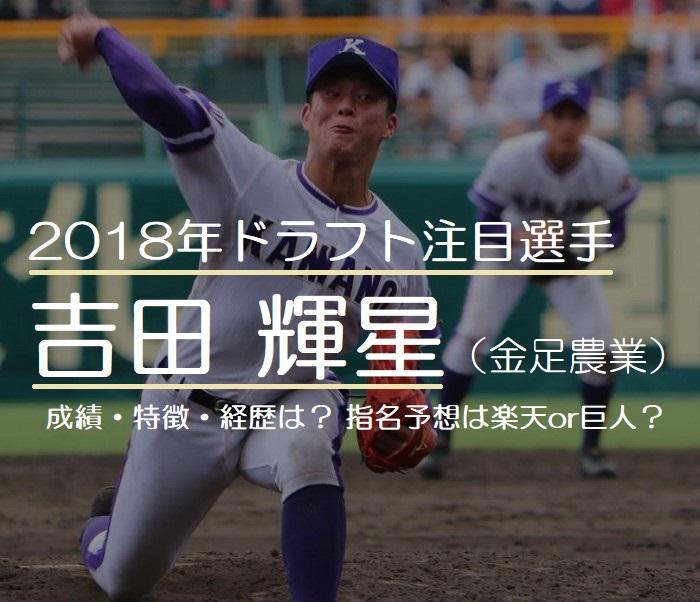 2018年ドラフト注目の吉田輝星(金足農業)!成績、特徴、経歴は?指名予想は楽天、噂の巨人入りは?