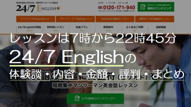 24/7English2