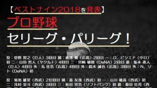 【ベストナイン】2018年プロ野球のセリーグ・パリーグ!西武から6人!新人王とMVPはいつ?誰に?