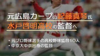 水戸啓明高校監督就任の紀藤真琴