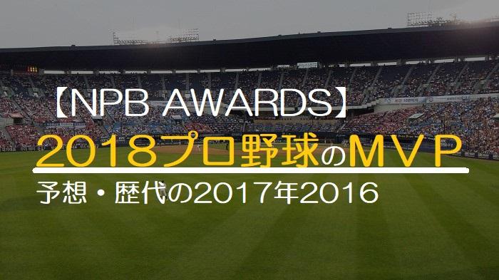 2018プロ野球 のMVP