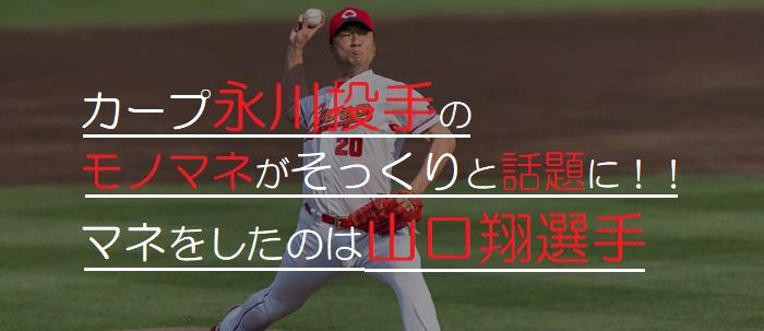 広島 永川投手