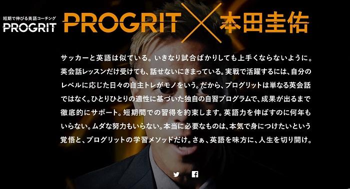 プログリット3