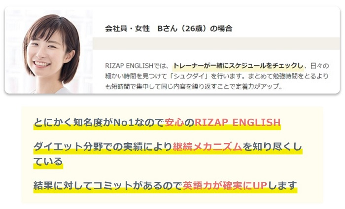 RIZAP ENGLISHの無