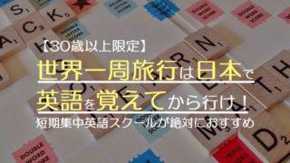 【30歳以上限定】世界一周旅行は日本で英語を覚えてから行け!短期集中英語ジムが絶対におすすめ
