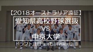 【2018オーストラリア遠征】愛知県高校野球選抜チームVS中京大学の練習試合!愛知県のドラフト注目選手