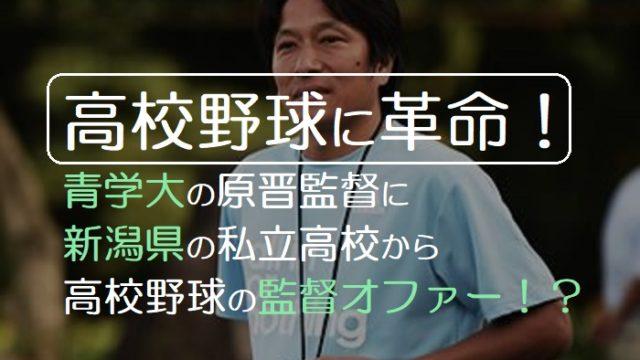 青山学院大学の駅伝の監督・原晋に高校野球の話