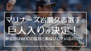 岩隈久志選手の入団敬意