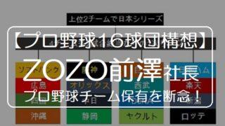 ZOZO前澤友作 プロ野球チーム保有を断念