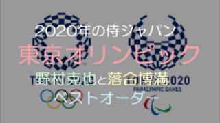 【オレ流とノムさんが選ぶ】東京オリンピックのベストオーダー!野村克也・落合博満・侍ジャパン・東京五輪最強ナイン・2020年