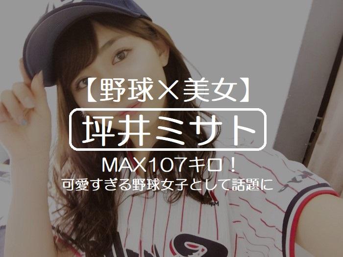 【野球×美女】坪井ミサト・MAX107キロ!可愛すぎる野球女子として話題に!wikプロフィール