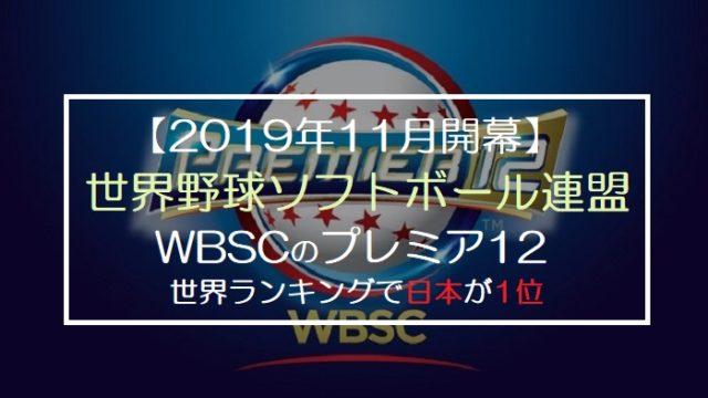 【2019年11月】WBSCのプレミア12が開催!世界野球ソフトボール連盟(WBSC)は世界ランキングを発表・日本が1位