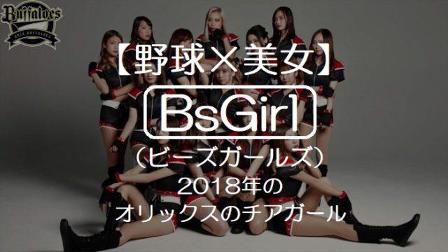 【野球×美女】2018年のBsGirl(ビーズガールズ)・オリックスのチアガールがアイドル並みに可愛すぎると話題
