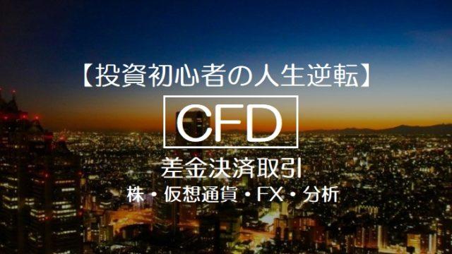CFDとは CFDの取扱い銘柄