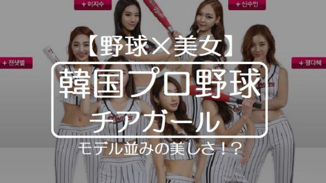 【野球×美女】韓国プロ野球のチアリーダーはモデル並みの美しさ!KBOリーグの醍醐味がチアガール