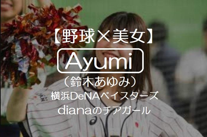 【野球×美女】Ayumi(鈴木あゆみ)は横浜DeNAベイスターズdianaのチアガール!2015年から2018年