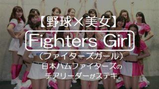 【野球×美女】日本ハムファイターズのFighters Girlがステキと話題!ファイターズガールが野球を盛り上げる