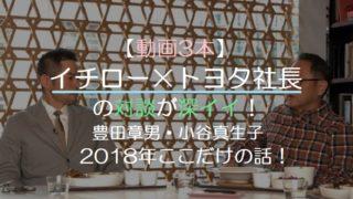 イチロー×豊田章男×小谷真生子 2018年