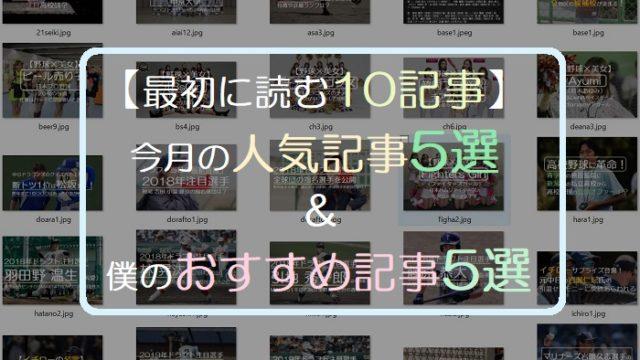 【最初に読む10記事】今月の人気記事5選&おすすめ記事5選