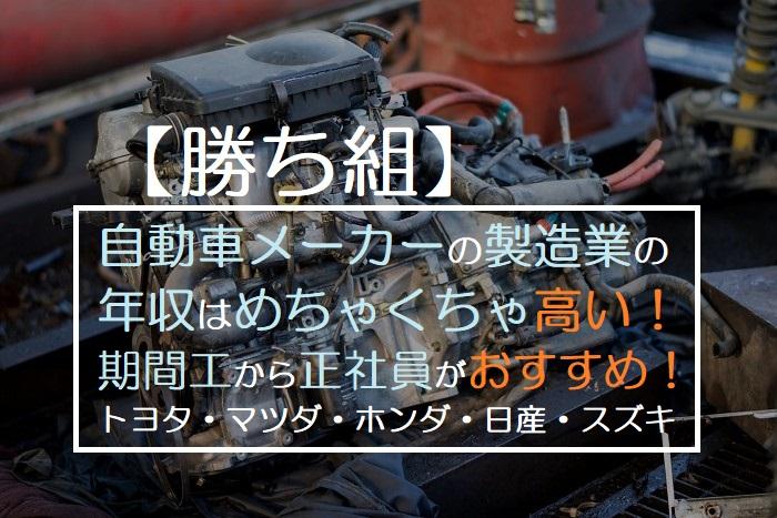 【勝ち組】実は製造業の年収が高すぎる!600万〜700万・期間工から正社員がおすすめ・トヨタ・デンソーなど