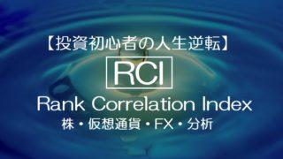 RCIとは?順位相関係数(rank correlation index)の頭文字