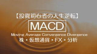 MACD(マックディー)とは?Moving Average Convergence Divergenceの略